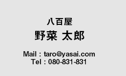野菜太郎名刺