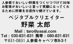 野菜太郎名刺1