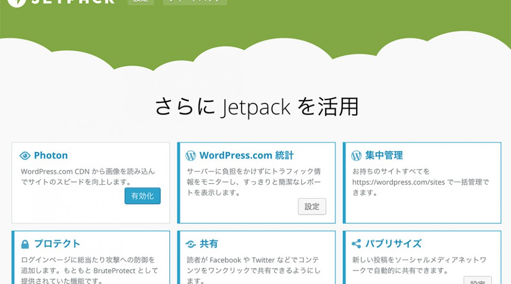 eye-jetpack