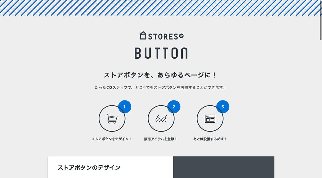 STORES.jp-BUTTON