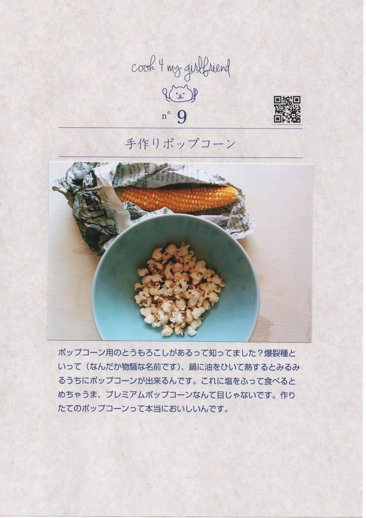 鈴木さんから仕入れた知識をティラミスの個展で披露しました。
