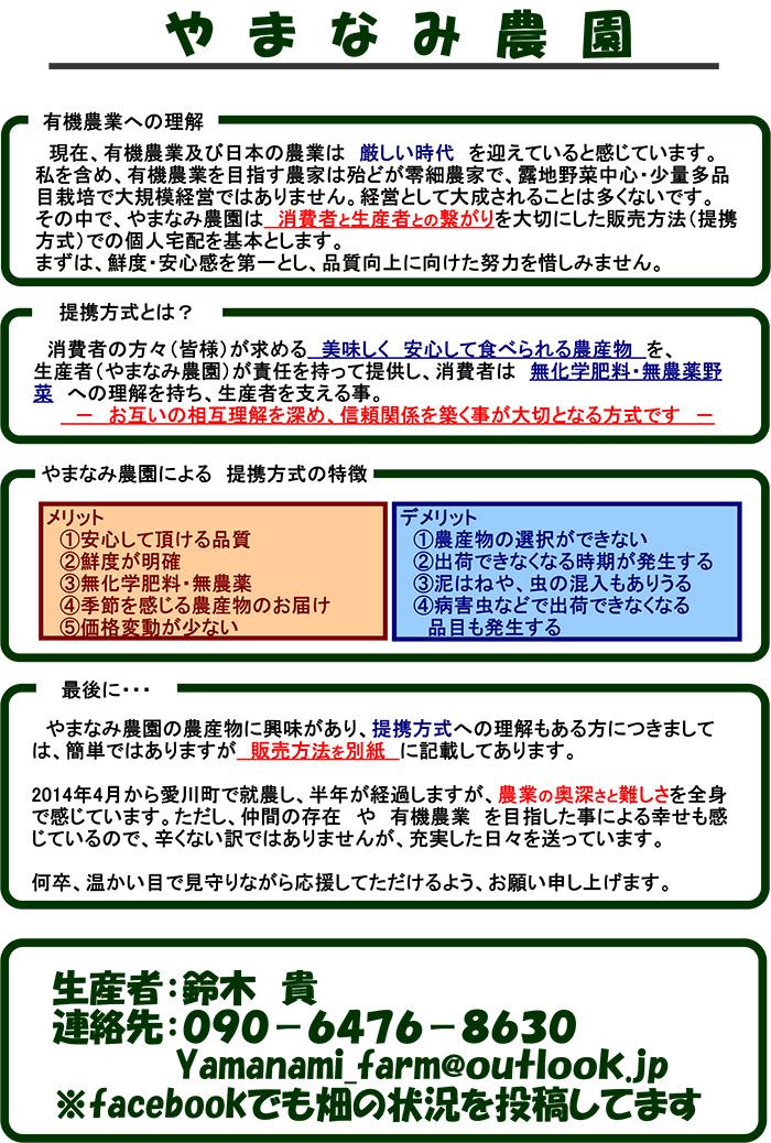鈴木さん自作のパンフレット