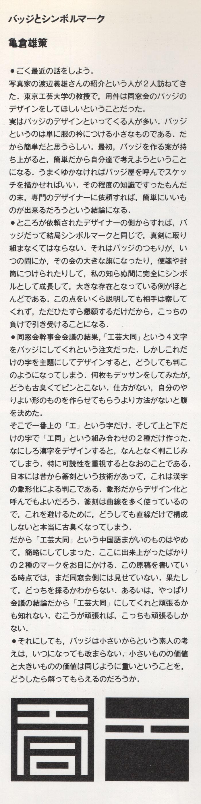バッジとシンボルマーク 亀倉雄策