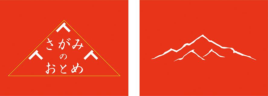 商品タイトルは大山の一部を思わせながら、三角包装に合う三角形をかたちづくっています。 三つのマークは人を表し、大山のイラストも人をモチーフとした線で構成されています。