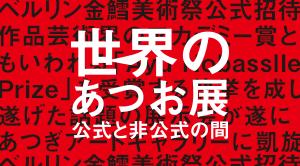 eye-sekai