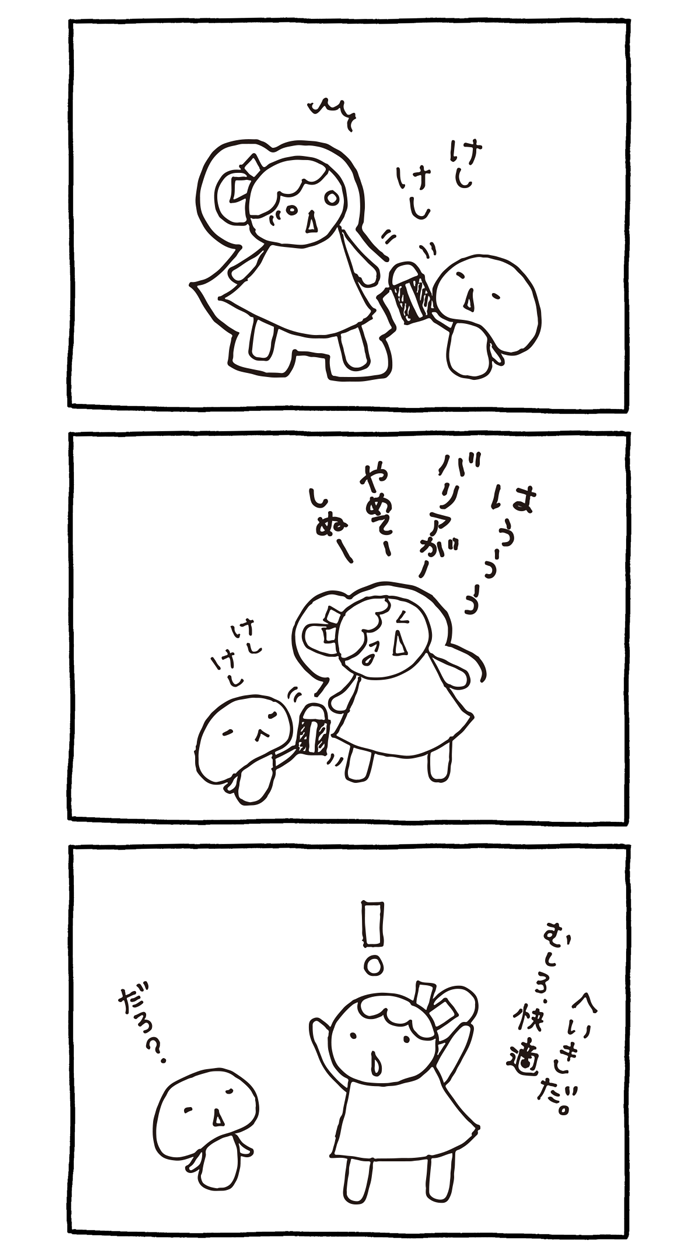 ぴったり3