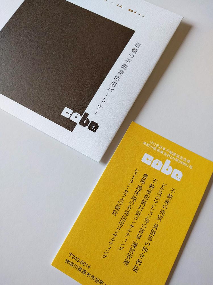 株式会社キューブ|不動産:名刺・封筒デザイン3