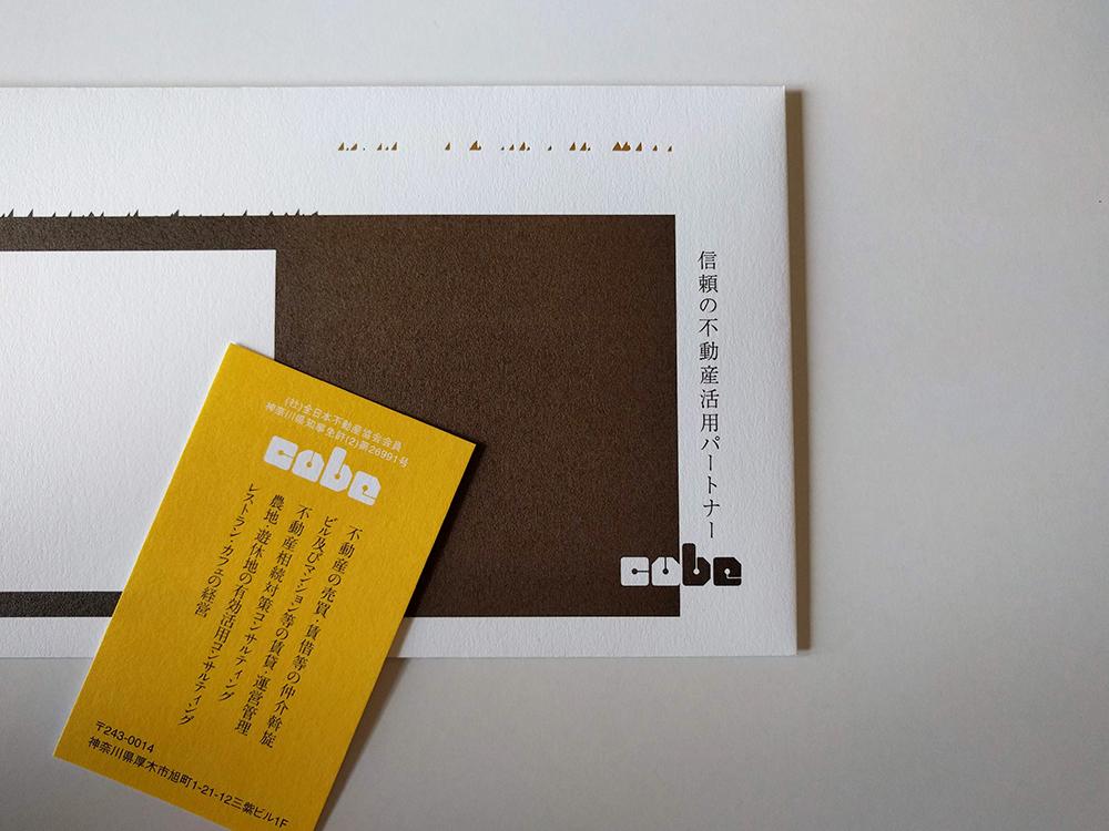 株式会社キューブ|不動産:名刺・封筒デザイン12
