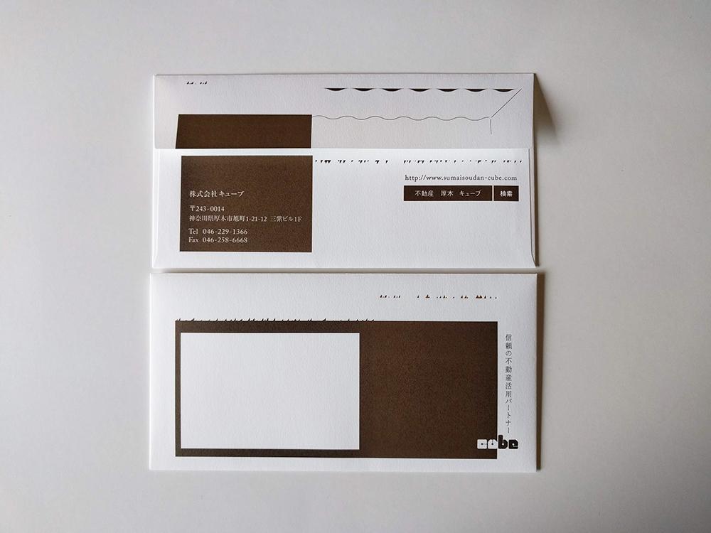 株式会社キューブ|不動産:名刺・封筒デザイン5