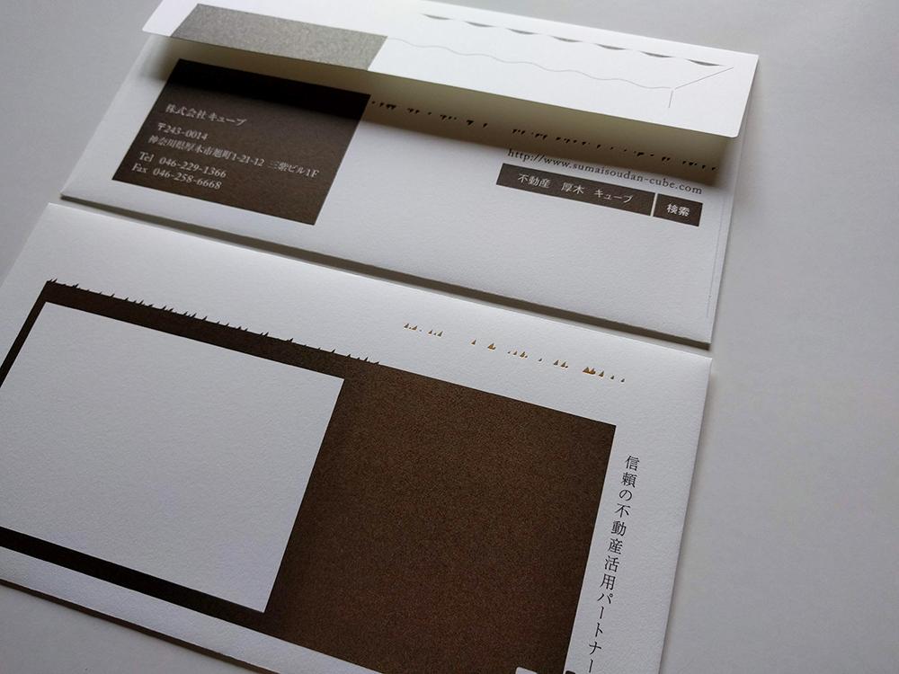 株式会社キューブ|不動産:名刺・封筒デザイン7