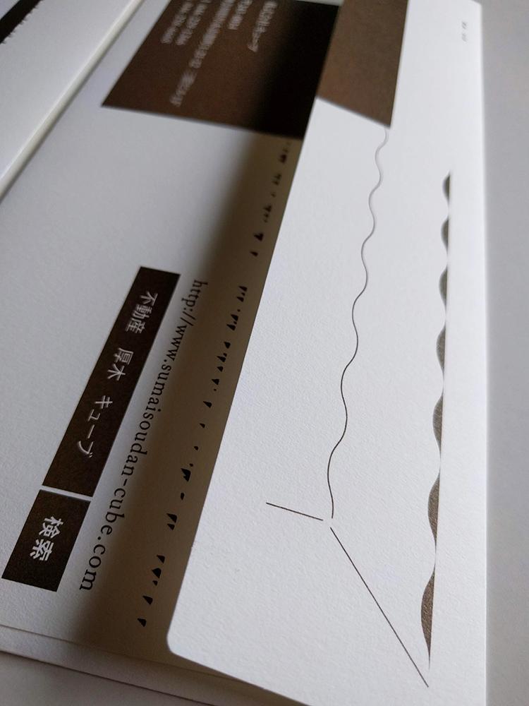 株式会社キューブ|不動産:名刺・封筒デザイン10