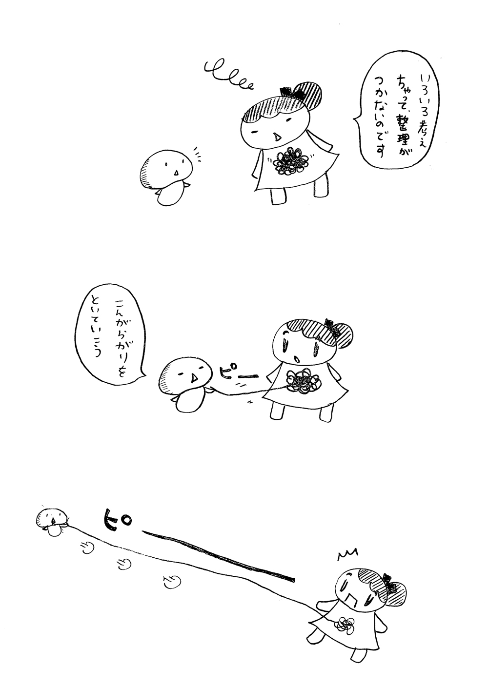 こんがらがり-1
