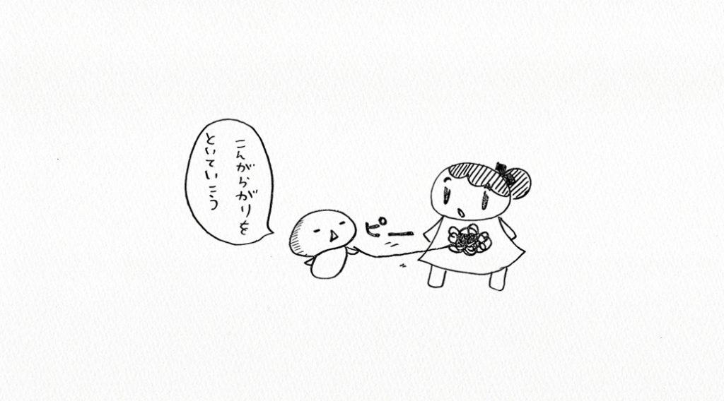 こんがらがり-eye