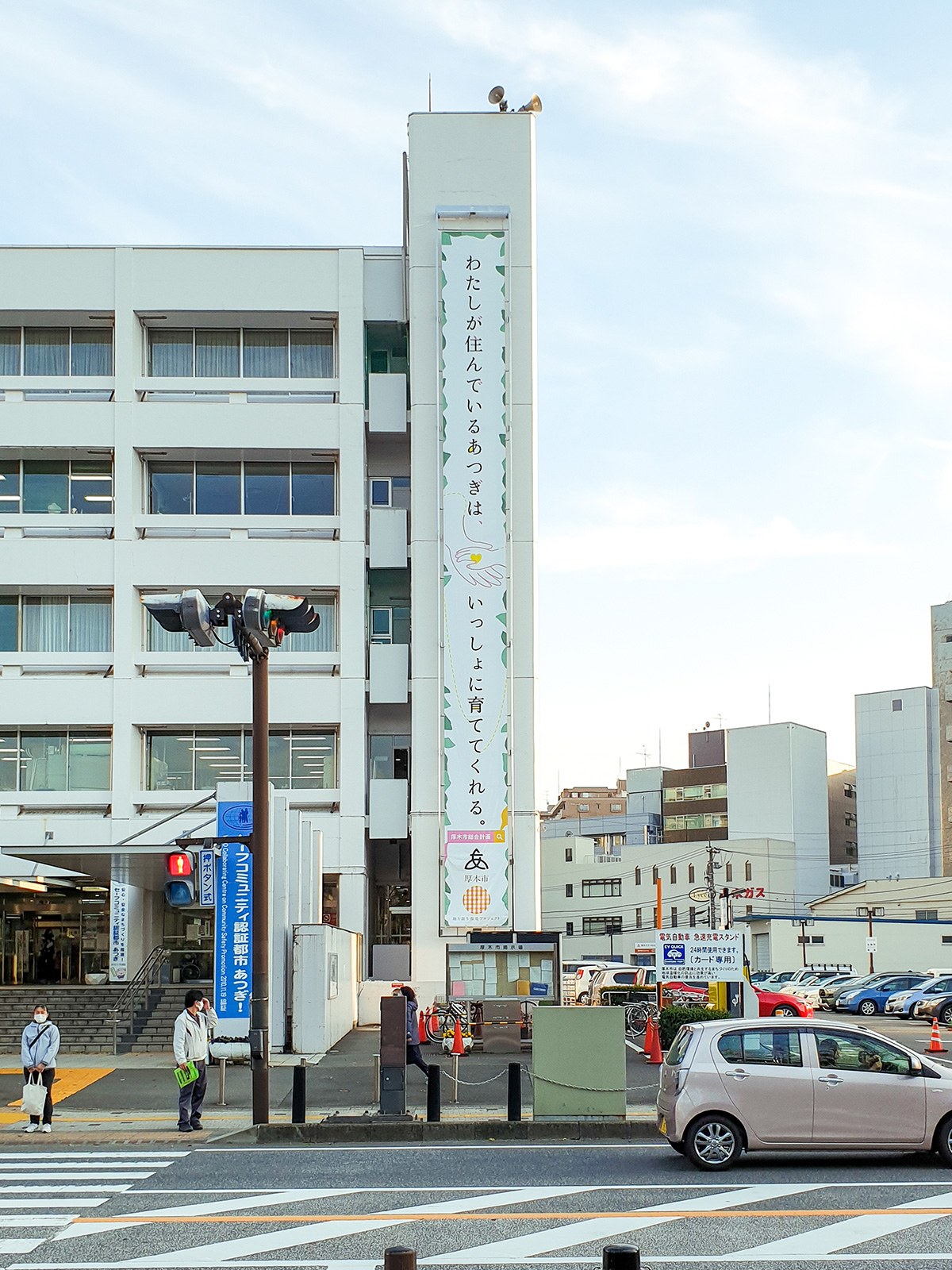 厚木市役所懸垂幕
