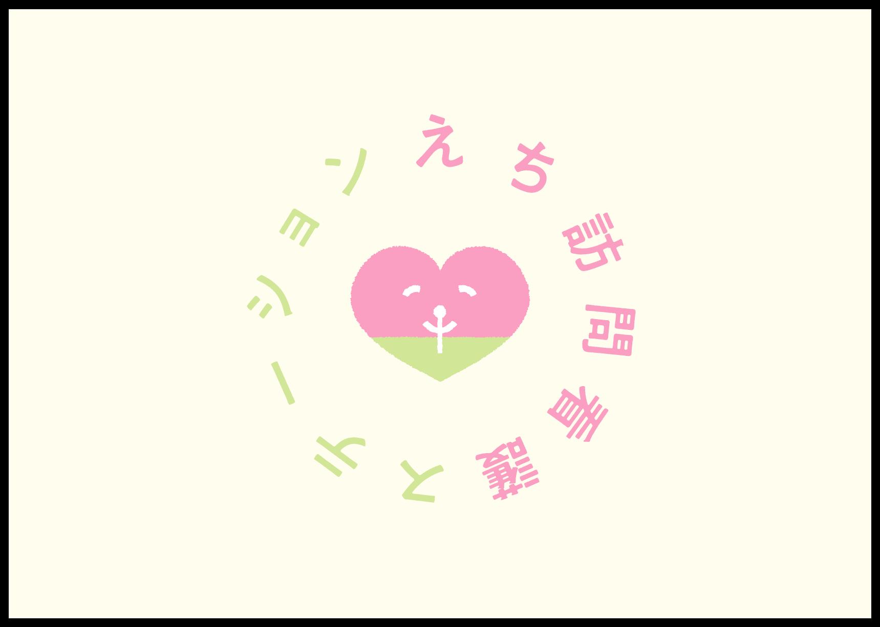 えち訪問看護ステーションロゴ3