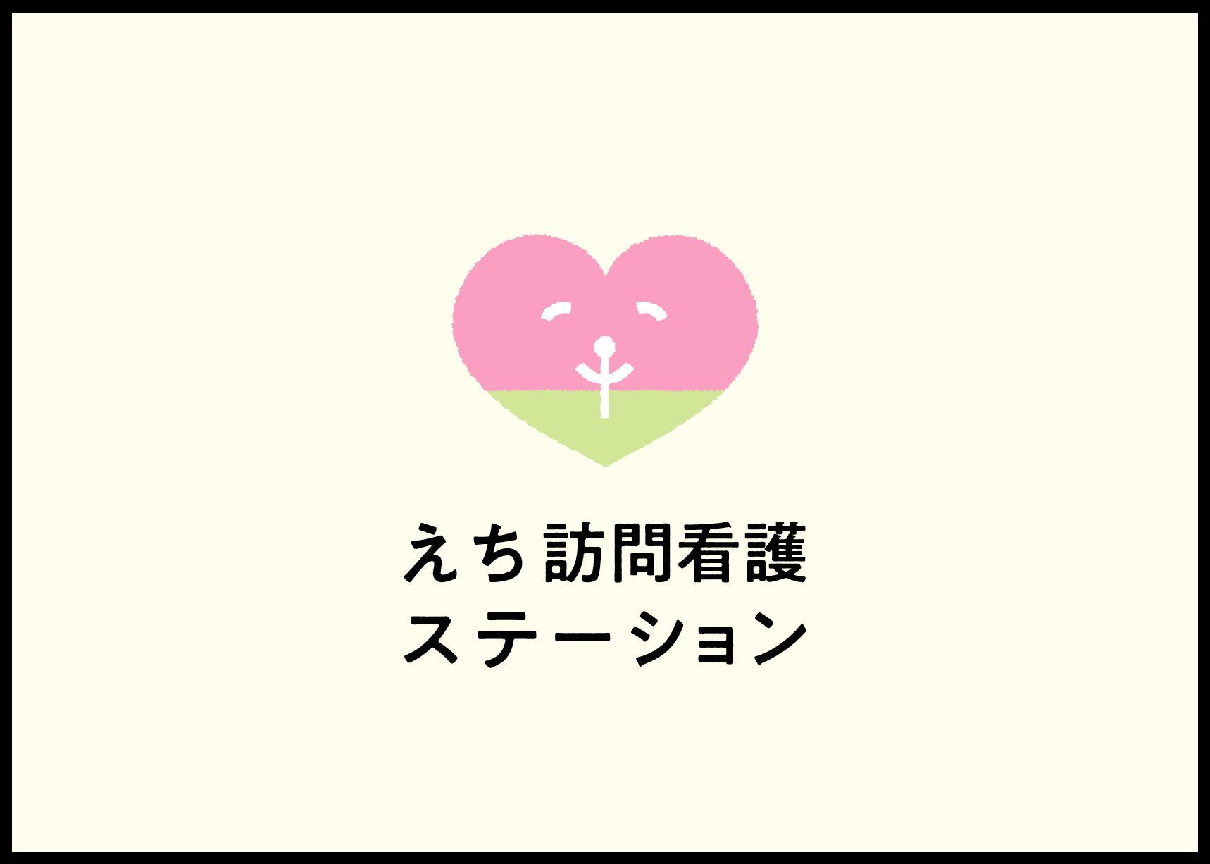 えち訪問看護ステーションロゴ6